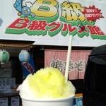 B級グルメ館 - カキ氷(レモン)