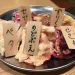 米沢鶏肉店 - オススメ5種盛り(ペタ、のどぶえ、せぎも、セセリ、ずりくち)