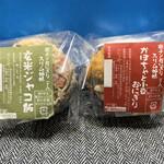 145144305 - お初の「かぼちゃと小豆のおにぎり」と久々の「玄米ジャコ飯」♪