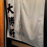 大勝軒 - 暖簾