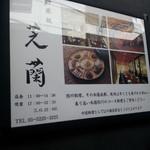 神楽坂芝蘭 -