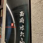 高崎はた山 - 看板