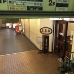 カレー専門店 横浜 - 外観