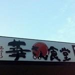 華さん食堂 - ●看板●