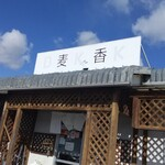 麦香 - 店舗