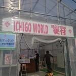 イチゴ ワールド - 入口