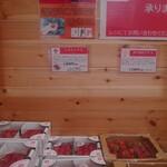 イチゴ ワールド - 店内