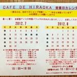 カフェ ド ヒラオカ - 2012.7~8月営業日カレンダー