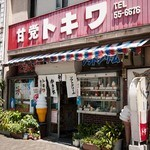 甘党トキワ - 甘党トキワ 店の外観