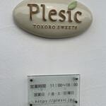 プルシック - 週3日営業