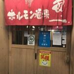大衆炭火焼肉ジンギスカン ホルモン酒場 風土. 札幌駅前店