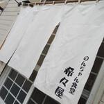 のんちゃん食堂 希々屋 -