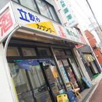 丸善 瀧澤商店 - ここ