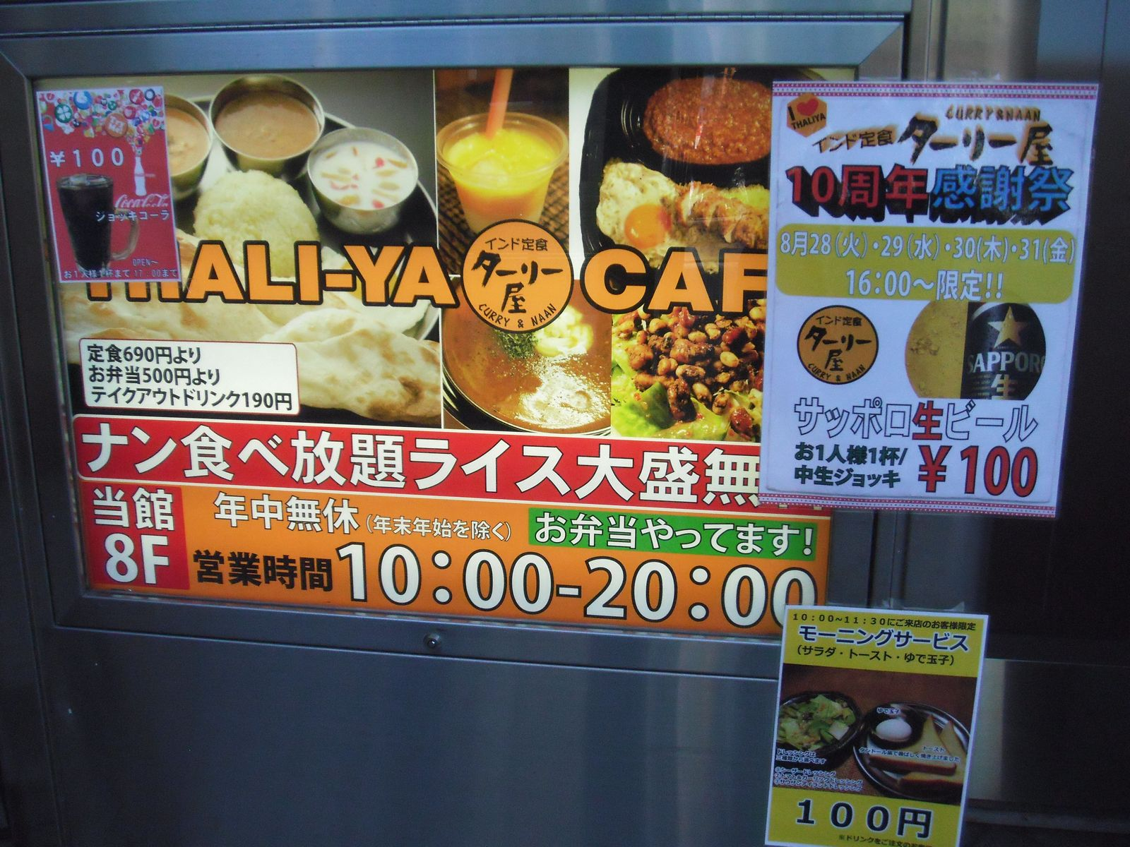 ターリー屋 錦糸町店