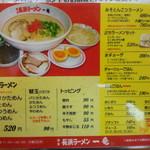 一竜 - 麺メニュー