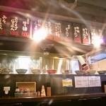 丸麺屋本舗 - カウンターにはいろんな器(どんぶり)が飾られていました