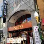 横浜中華街 中國上海料理 四五六菜館 - 外観。