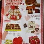 145229799 - バレンタイン向けリーフレット