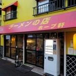 ラーメンの店 ホープ軒 - ホープ軒 環七丸山店