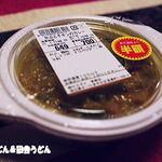 MINAR INDIAN FOODS - カブとチキンのカレー