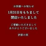 伊都の栞 -