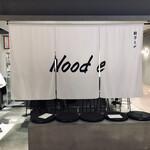 餃子と〆の店 Nood e -