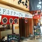 串カツさくら - 米粉の串カツが売りの店。確かにライトな味わいで女性にはエエかもな。