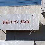 手延ラーメン 北山 - 店舗名