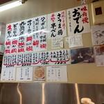 Hirasawakamaboko - 壁のメニューです