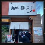 Mendokoroshinohara - 外観