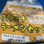 熊さん麺ショップ - なんと、麺自体ににんにくが練り込まれている「スタミナラーメン」!