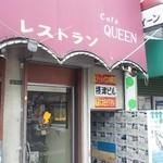 レストラン・カフェ クイーン - 店舗入口