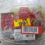145293575 - アンガス牛ローストビーフのサラダカップ75kcal198円が半額