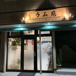 ラム串焼き・しゃぶしゃぶ専門店 ラム苑 -