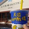 山川牧場ミルクプラント - ドリンク写真: