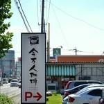 今万人珈琲   - 高崎の環状線沿いにあります