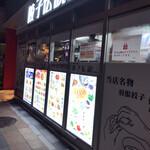 餃子伝説総本舗 -