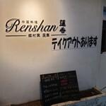 Renshan - 外観