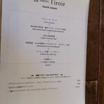 Bistro Tiroir - 本日のランチコース