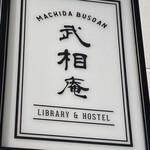 武相庵 LIBRARY&HOSTEL -