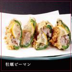 天ぷら新宿つな八 凛 - 【牡蠣ピーマン】735円