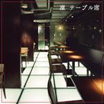天ぷら新宿つな八 凛 - 【テーブル席】