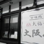 大福の大阪屋 - お店