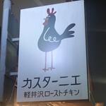 145335322 - カスターニエ 軽井沢ローストチキン