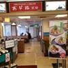 北熊本サービスエリアレストラン
