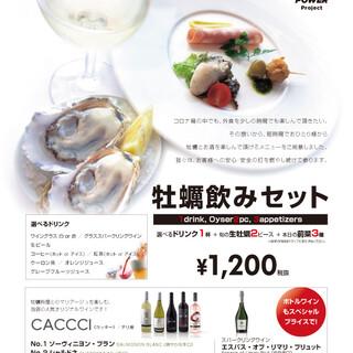 【2/1~2/28】選べるドリンクの牡蠣飲みセット