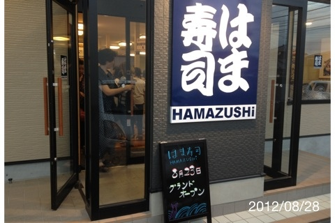 はま寿司 岡山平島店