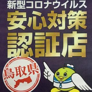 コロナ 鳥取 県 続報】鳥取県で5例目新型コロナ感染者 「体調に心配点があれば来県控えて」