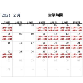 2月の営業カレンダーです。