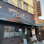 中国厨房 YUAN - 外観